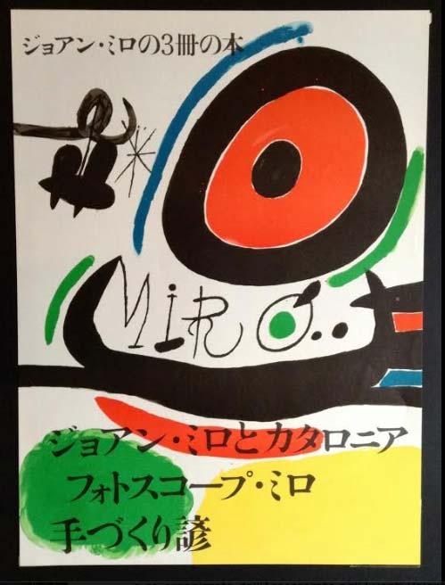 Cartells…por amor di Joan Mirò all'Accademia Belle Arti di Terni